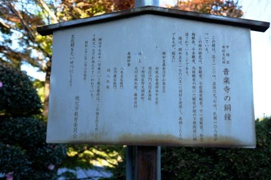 秩父事件で打ち鳴らされた音楽堂の鐘.JPG