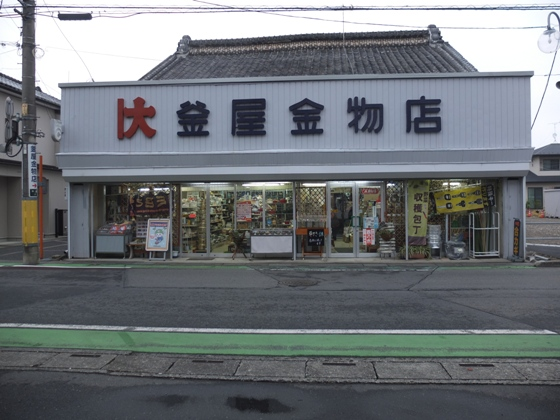 釜屋金物店.JPG