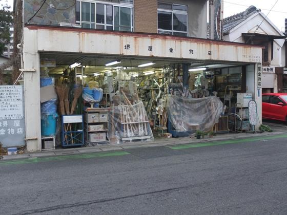 堺屋金物店.JPG