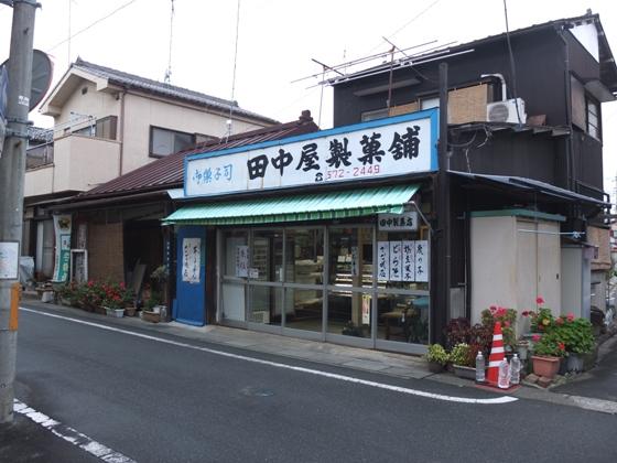 田中屋製菓舗.JPG