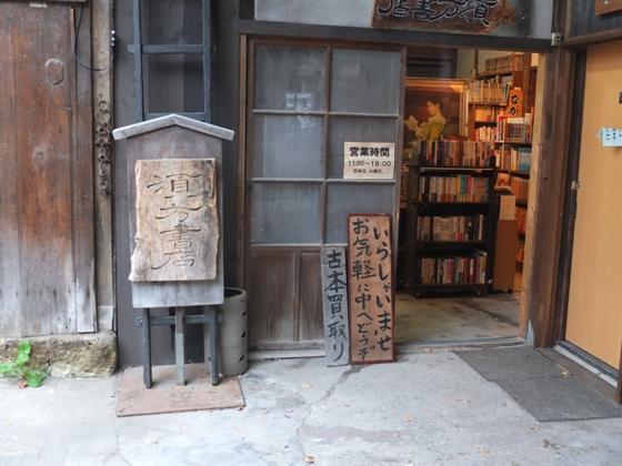 須方書店.JPG